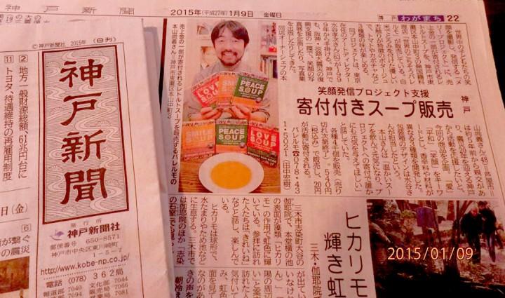 神戸新聞阪神版
