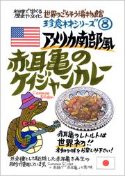 赤耳亀のケイジャンカレー