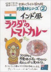 ラクダのトマトカレー