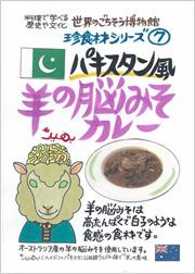 羊の脳みそカレー