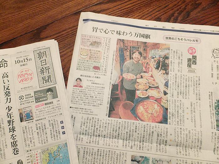 2014年10月15日 朝日新聞夕刊「勝手に関西遺産」にて。