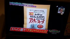 2016年9月26日 関西テレビよ~いドン!にアホスープが!