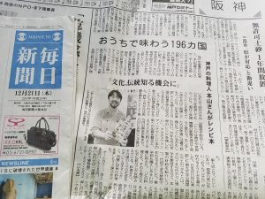 17年12月21日 毎日新聞 朝刊 阪神版に掲載していただきました!