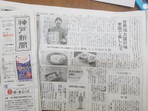 2月12日 神戸新聞朝刊に掲載していただきました!