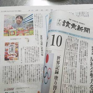 2月19日 読売新聞夕刊、日本全国版に掲載していただきました!