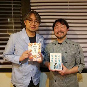 5月4日 東京FM 小山薫堂さんのブリアサヴァランの食卓に出演させていただきます