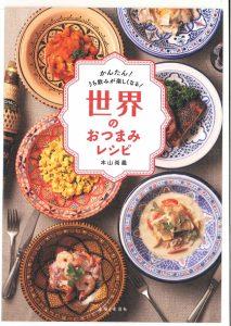 2019年6月3日 最新刊「世界のおつまみレシピ」の発売日決定!