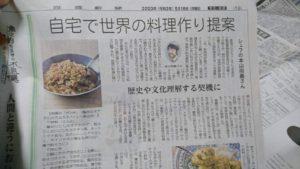 2020年5月19日 四国新聞に掲載!