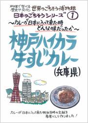 神戸ハイカラ牛すじカレー