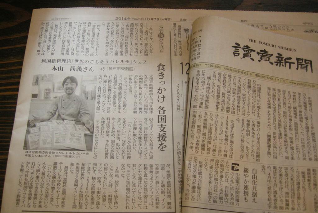 2014年10月7日 読売新聞 朝刊「ひと街ひょうご」にて。